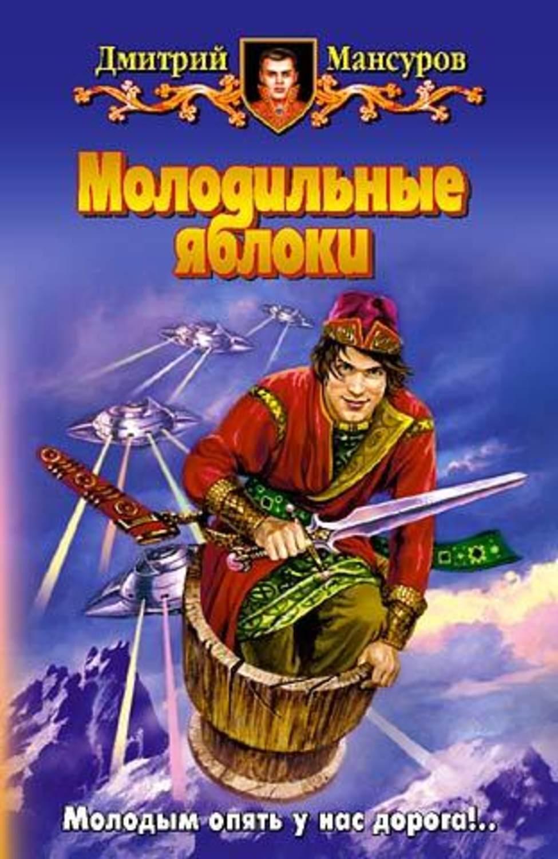Дмитрий мансуров все книги скачать бесплатно