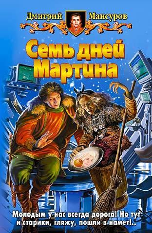 Дмитрий Мансуров бесплатно