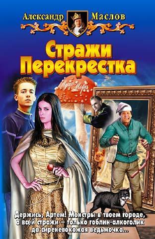 Александр Маслов Стражи Перекрестка