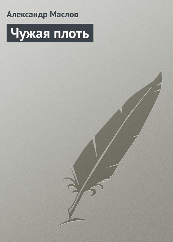 Александр Маслов Чужая плоть