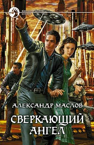Александр Маслов Сверкающий ангел