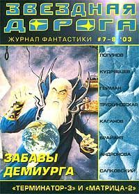 Александр Маслов Кокон