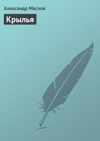 Маслов, Александр  - Крылья