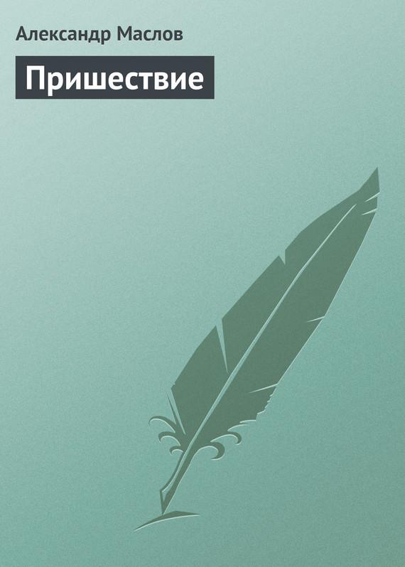Александр Маслов Пришествие александр маслов кокон