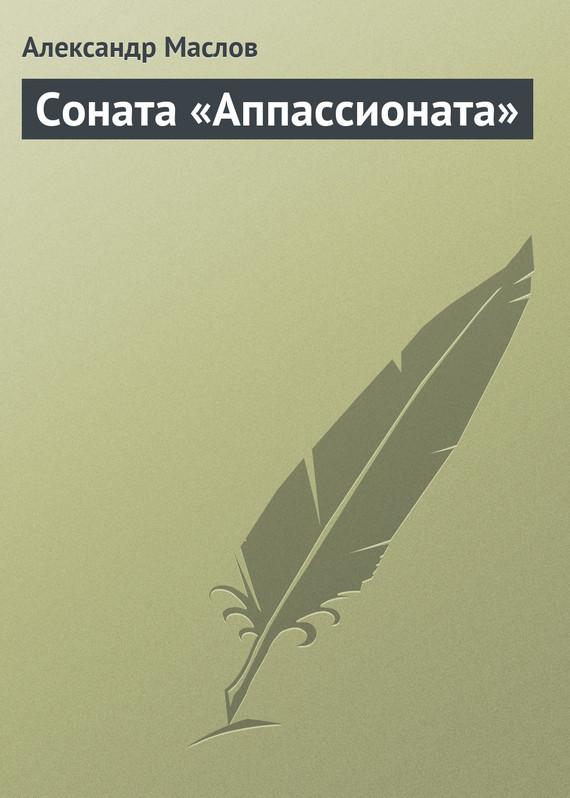 Александр Маслов Соната «Аппассионата» александр маслов кокон