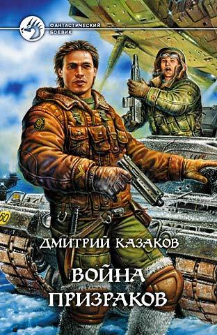 бесплатно Дмитрий Казаков Скачать Война призраков