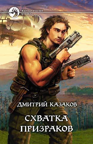 электронный файл Дмитрий Казаков скачивать легко