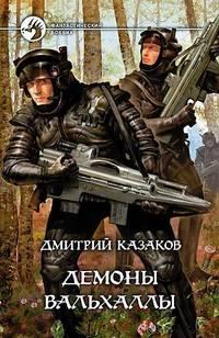 Казаков, Дмитрий  - Демоны Вальхаллы