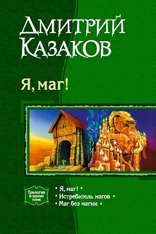 Скачать Маг без магии бесплатно Дмитрий Казаков