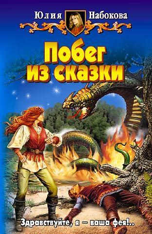 просто скачать Юлия Набокова бесплатная книга