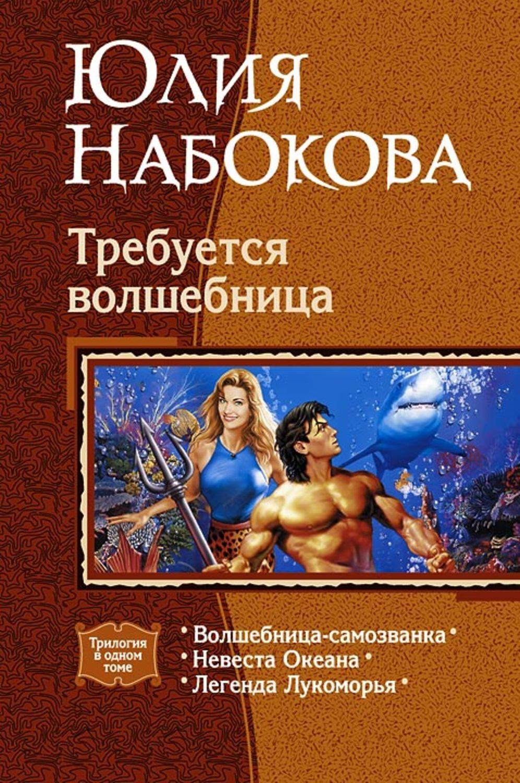 Набокова юлия книги скачать бесплатно fb2