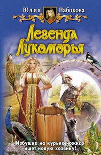 Набокова, Юлия  - Легенда Лукоморья