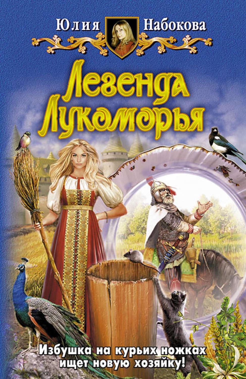 Юлия набокова волшебница самозванка скачать fb2