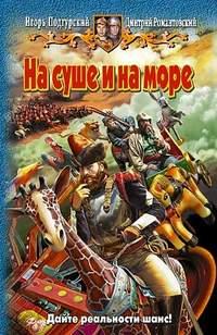 Подгурский, Игорь  - На суше и на море