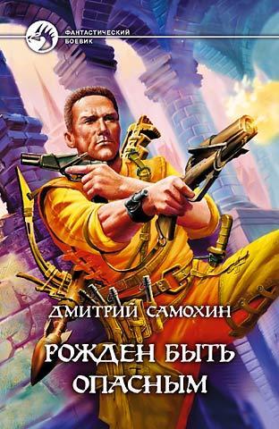 бесплатно скачать Дмитрий Самохин интересная книга
