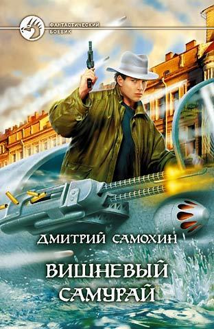 скачать книгу Дмитрий Самохин бесплатный файл