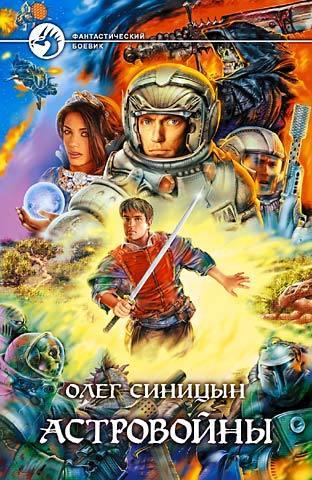 доступная книга Олег Синицын легко скачать