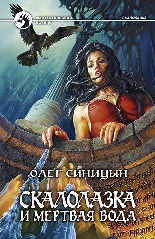Скачать Олег Синицын бесплатно Скалолазка и мертвая вода