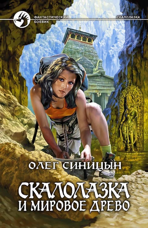 Скачать книгу скалолазка fb2