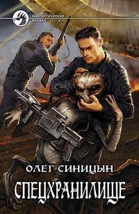 Синицын, Олег  - Спецхранилище