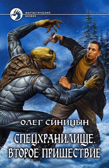 Олег Синицын Второе пришествие ролики агрессоры в украине