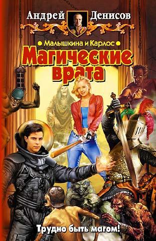 Елена Старкова бесплатно