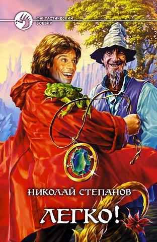 обложка электронной книги Легко!