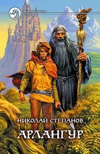 Степанов, Николай  - Арлангур