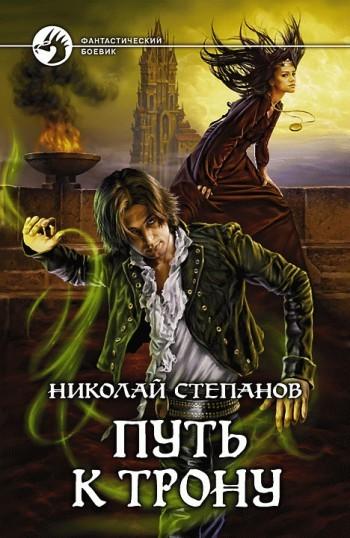 Николай Степанов бесплатно