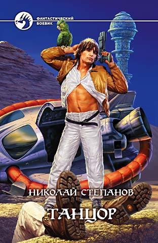 обложка электронной книги Танцор