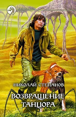 читать книгу Николай Степанов электронной скачивание