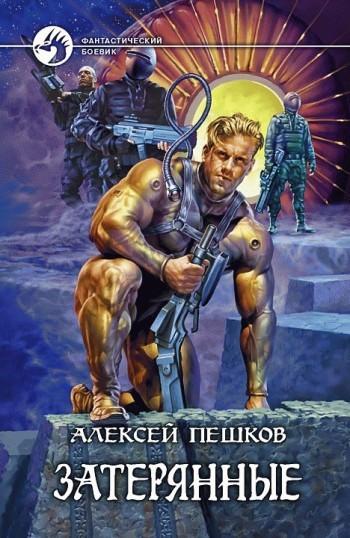 Алексей Пешков бесплатно