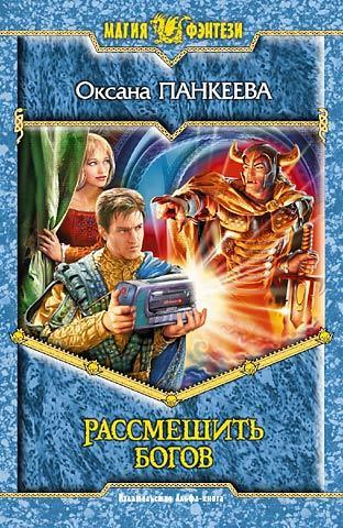 захватывающий сюжет в книге Оксана Панкеева