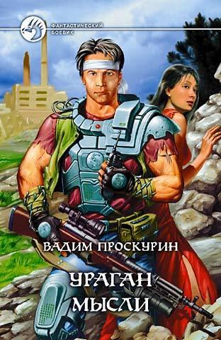 Вадим Проскурин - Ураган мысли