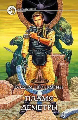 Пламя Деметры ( Вадим Проскурин  )