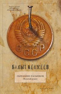Кенжеев, Бахыт  - Обрезание пасынков