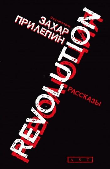 Захар Прилепин Революция (сборник) андрей платонов неизвестный цветок сборник