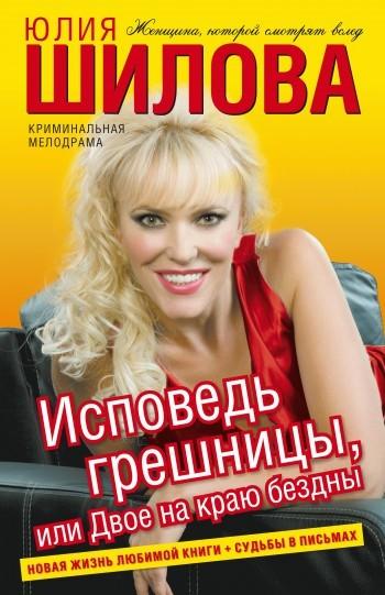 Исповедь грешницы, или Двое на краю бездны LitRes.ru 49.000