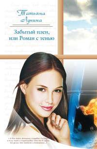 Лунина, Татьяна  - Забытый плен, или Роман с тенью