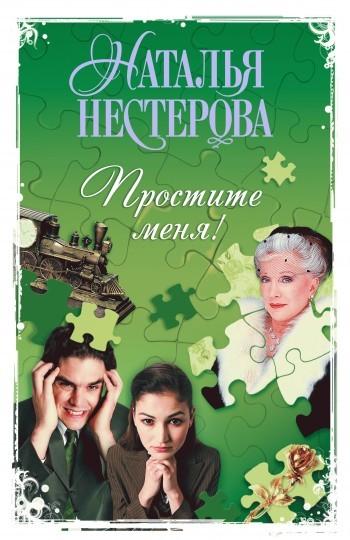 Скачать Простите меня Сборник бесплатно Наталья Нестерова