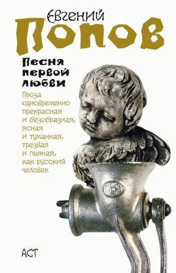 Евгений Попов Песня первой любви евгений попов ресторан березка сборник