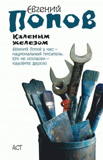 Скачать Каленым железом бесплатно Евгений Попов