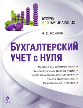 Бухгалтерский учет с нуля - Крюков Андрей
