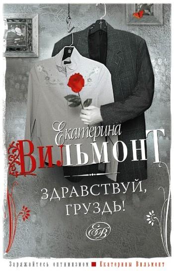 Екатерина Вильмонт - Здравствуй, груздь!