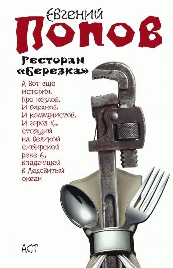Евгений Попов Ресторан «Березка» (сборник) евгений попов ресторан березка сборник