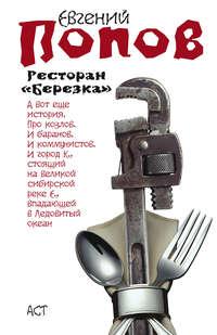 Попов, Евгений  - Ресторан «Березка» (сборник)