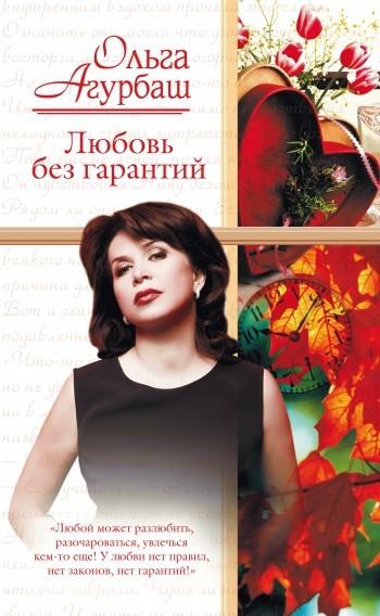 Обложка книги Любовь без гарантий (сборник), автор Агурбаш, Ольга