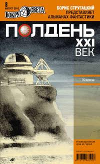 авторов, Коллектив  - Полдень, XXI век (август 2010)