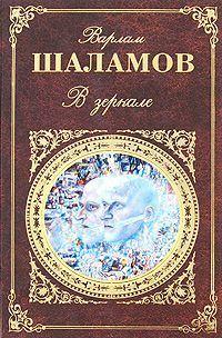 Шаламов, Варлам  - В зеркале (сборник)