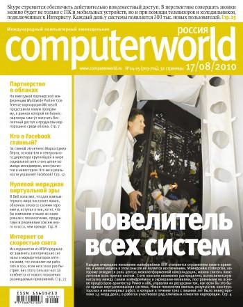 Журнал Computerworld Россия №24-25/2010
